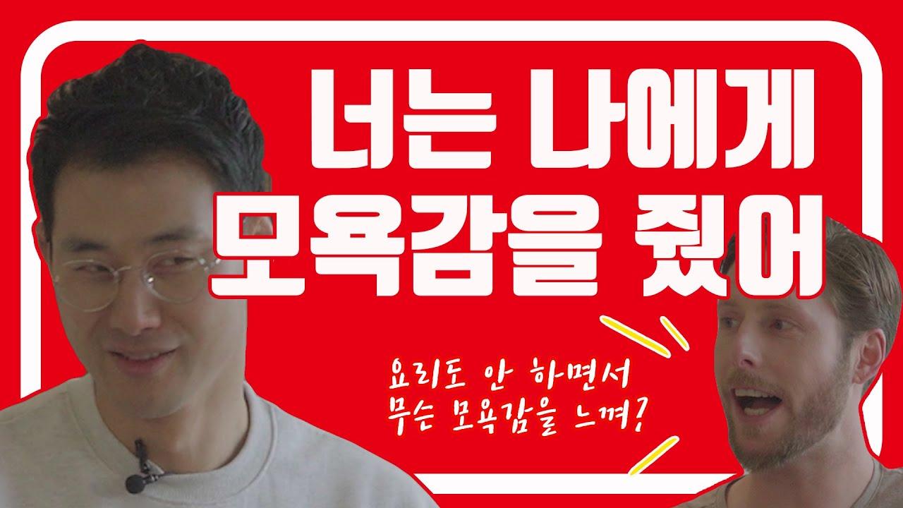 [ 원조식당 ] 박민혁쉐프 최대위기!!!  짜조가 한국음식??
