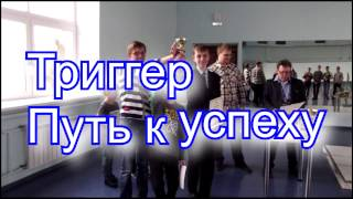 "Захват флага 2016. Игры команды ""Триггер""."