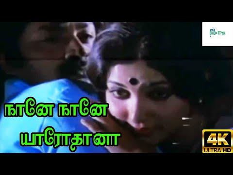 Naane Naana   நானே நானா யாரோதானா    Vani Jayaram    Love H D Song