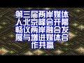 第三届两岸媒体人北京峰会开幕畅议两岸融合发展与增进媒体合作共赢