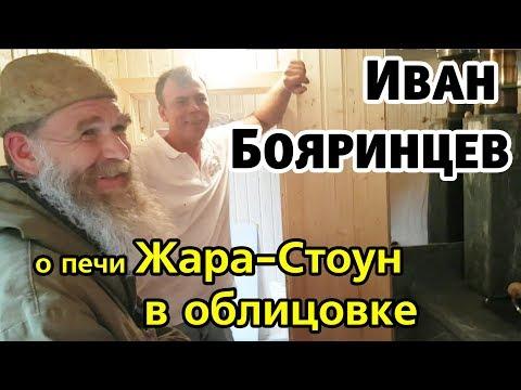 Отзыв Ивана Бояринцева (Живая Баня) о печи Жара Стоун в облицовке