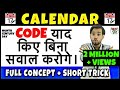 Calendar | Calendar Problem Tricks | Calendar Reasoning/Concept/Problems/Questions/Solutions