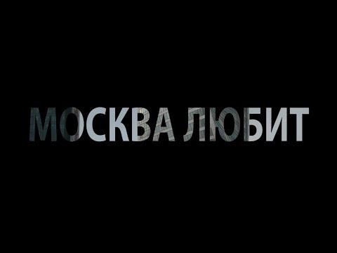 Скриптонит - Москва любит  Remix 2020 (music video)