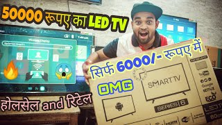 Cheapest Smart Android 4K LED TV | Starting Only ₹ 6000 Rupees | in Wholesale and Retail