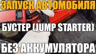 БУСТЕР (Jump Starter). Запуск машины без аккумулятора. Ответ Антону