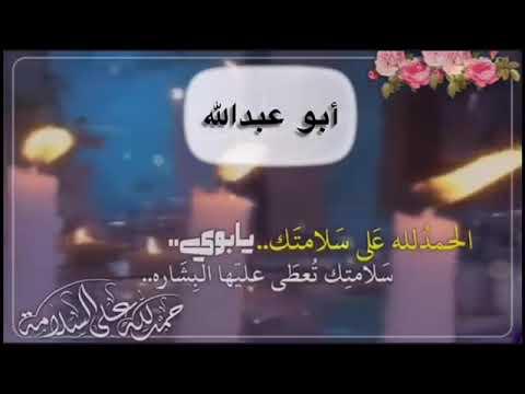 الحمدلله على السلامة أبو عبدالله Youtube