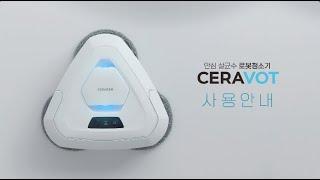 [세라봇] 세라봇 사용 안내 CERAVOT Guide_…