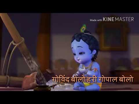 Govind bolo Hari Gopal bolo🌹(what's app video) Krishan bhajan from YouTube · Duration:  24 seconds