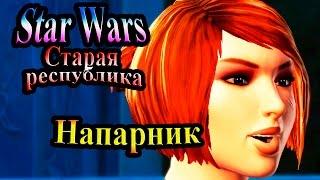 Прохождение Star Wars The Old Republic (Звездные Войны Старая республика) - часть 5 - Напарник
