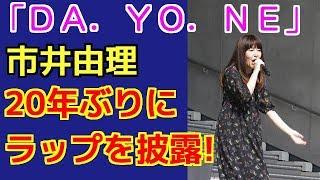 「DA.YO.NE」でお馴染みのEAST END×YURIの市井由理...