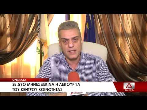05 MAYRIDHS KENTRA KOINOTHTAS DHMOY ORESTIADAS