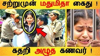 சற்றுமுன் மதுமிதா கைது ! கதறி அழுத கணவர் ! Tamil Cinema News | Kollywood Latest