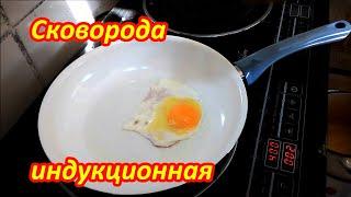Сковорода Calve 24 см для индукционной плиты