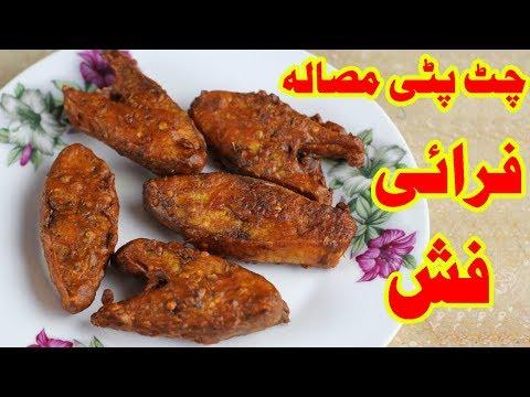 Masala Fish Fry Recipe | Spicy Fried Fish by Hamida Dehlvi