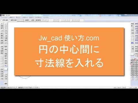 Jw_cad 使い方com 円の中心間に寸法線を入れる