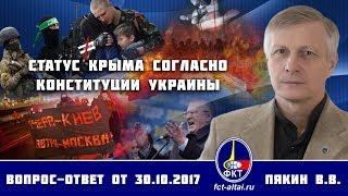 Валерий Пякин. Статус Крыма согласно Конституции Украины