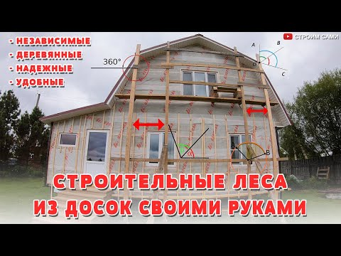 Как сделать своими руками из дерева строительные леса