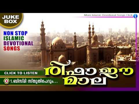 Rifai Mala | രിഫാഈ  മാല | Islamic Devotional Songs | Duff Songs Malayalam | Mappila Pattukal New