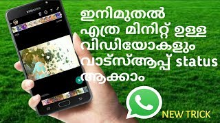 How to set more than 30 seconds video on whatsapp 2018 |Malayalam