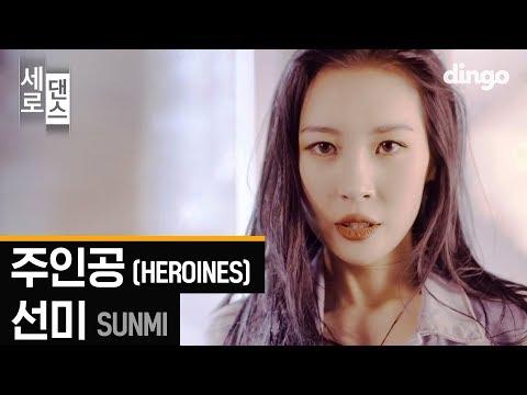 선미 – 주인공 [세로댄스] Sunmi – HEROINES | Dance Choreography