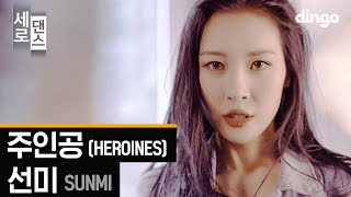 선미 - 주인공 [세로댄스] Summi - HEROINES | Dance Choreography
