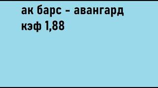АК Барс- Авангард, кхл, казань, прогноз, ставка , хоккей
