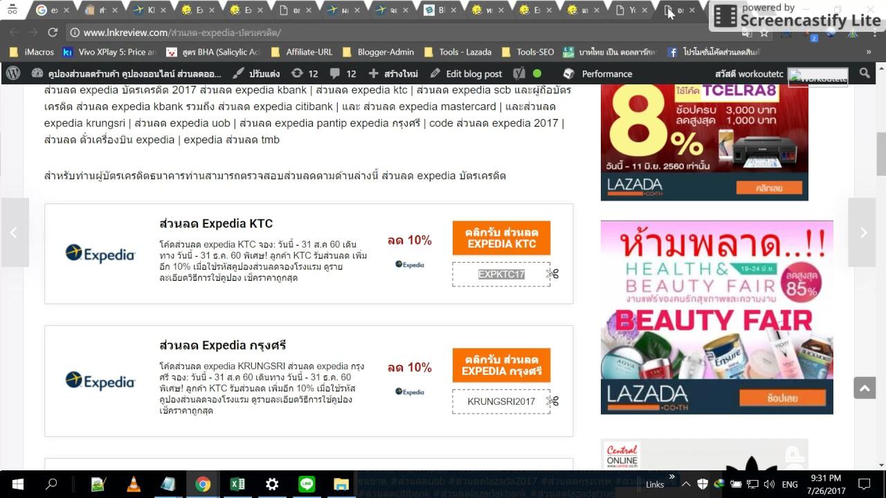 กรอกโค้ดส่วนลด Expedia ใส่ code ตรงไหน pantip 2018 และ 2019 คูปอง ส่วนลด Expedia
