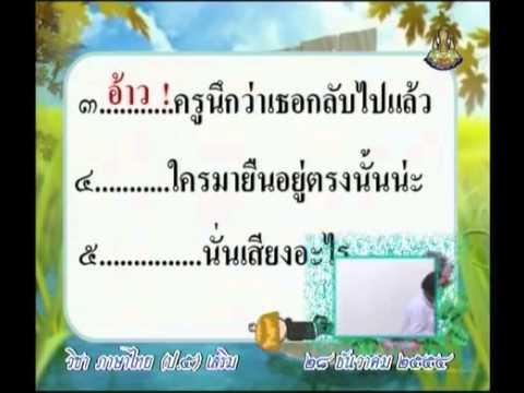 0725 P5thb 541228 B ภาษาไทยป 5