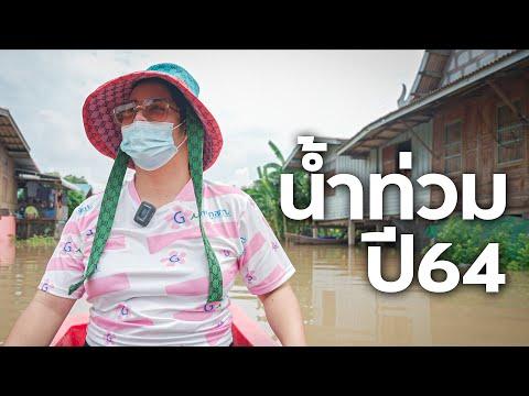 น้ำท่วมปี 64 (อำเภอบางบาล) | นารา เครปกะเทย