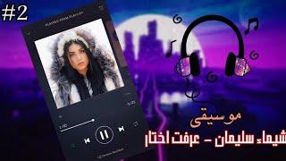 """موسيقى اغنية """"عرفت اختار - شيماء سليمان"""" اغاني عراقية 2020"""