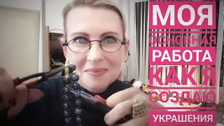 видео: Моя основная работа. Мастерская дизайнера украшений. Мой день рукоделие. Влог. Таша Муляр.
