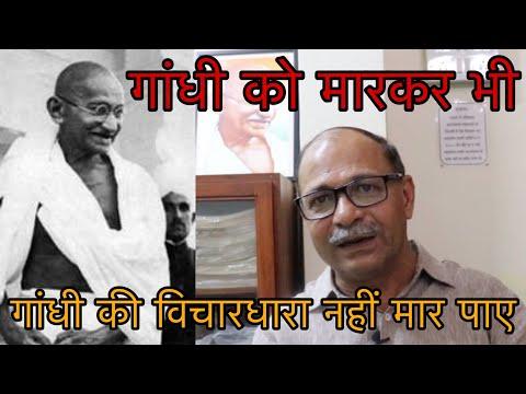 गांधीजी के हत्यारे नाथूराम गोडसे देशभक्त ? गांधी को मारा ,लेकिन गांधी की विचारधारा को नहीं मार पाए
