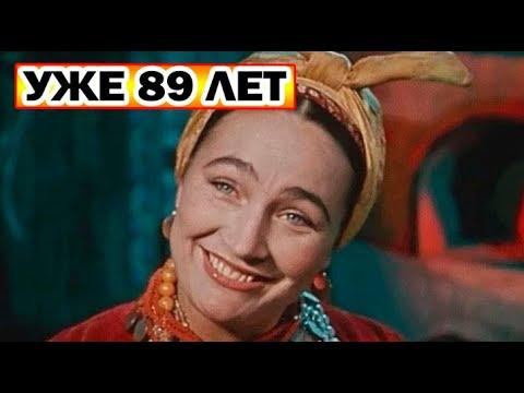 Любимой Солохе уже 89 | Как выглядит и живет актриса Людмила Хитяева