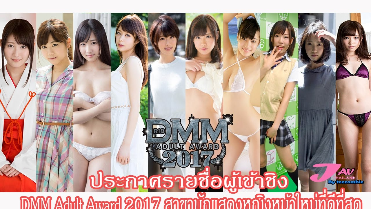 Dmm adult