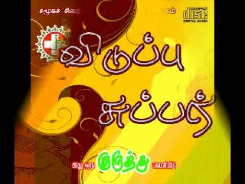VIduppu Super Pongal