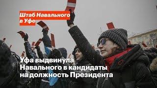 Как Уфа выдвигала Навального