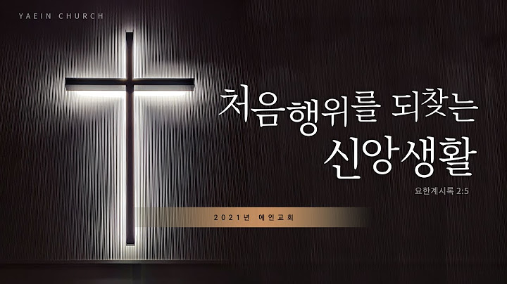 [예인교회] 4월 6일 새벽예배(화) 역대하 29:20~36