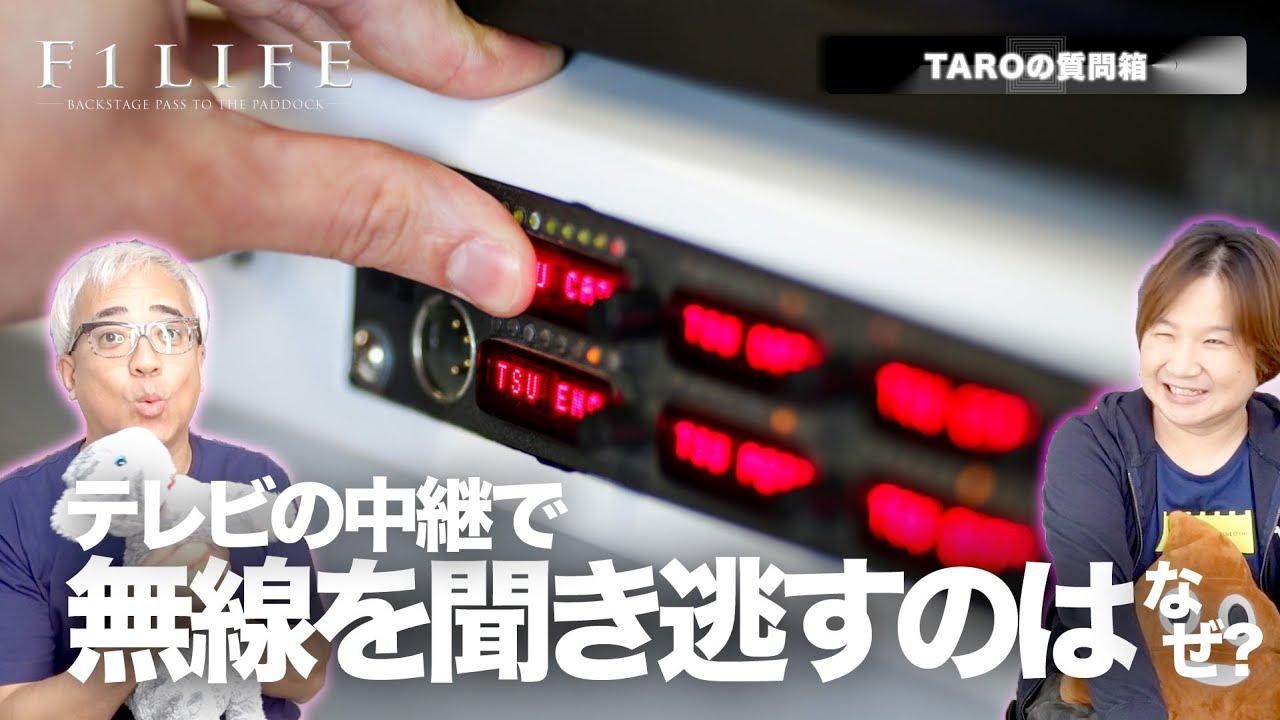 【TAROの質問箱】テレビ中継で無線を聞き逃す・間違えるのはなぜ?