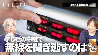 Download 【TAROの質問箱】テレビ中継で無線を聞き逃す・間違えるのはなぜ?