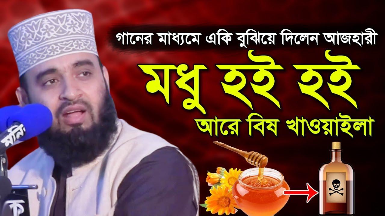 মধু হই হই আরে বিষ খাওয়ালা মিজানুর রহমান আজহারী Mizanur Rahman Azhari New Bangla Waz 2020