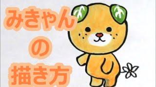 簡単!みきゃんの描き方 ぬり方 いろいろ説明してみた How to draw Japanese character thumbnail