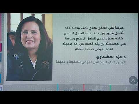 بي_بي_سي_ترندينغ | أم في #مصر تعرض طفلها للبيع عبر فيسبوك مقابل 20 ألف جنيه .  - 18:54-2018 / 9 / 24