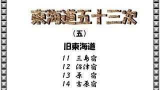 【東海道五十三次】(五) 三島宿ー沼津宿ー原宿ー吉原宿 【空撮】