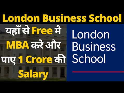 London Business School |MBA MIM EMBA| Courses, Fees, Eligibility, Salary, Requirements, Scholarship