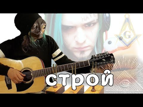 секретный гитарный СТРОЙ о котором ты не знал. 440HZ vs 432HZ