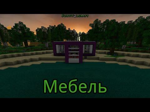 Обзор Survivalcraft 2     Добавили Мебель!