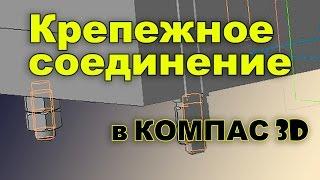 КОМПАС 3D Стандартные изделия - Крепежные соединения