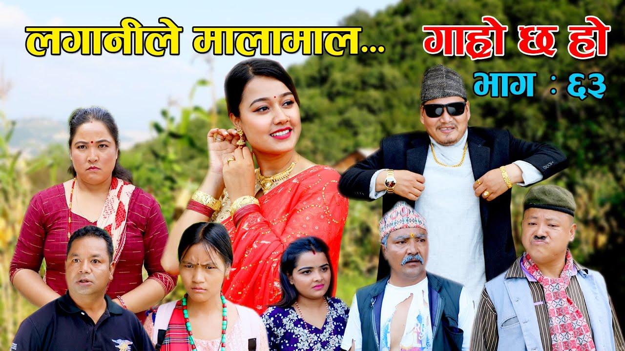 Download लगानीले मालामाल...II Garo Chha Ho II Episode: 63 II Sep. 15, 2021 II Begam Nepali II Riyasha Dahal