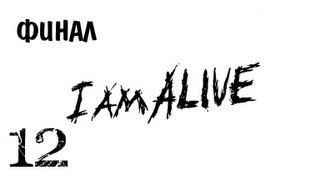 I Am Alive - Прохождение Игры - [Часть 12][ФИНАЛ]