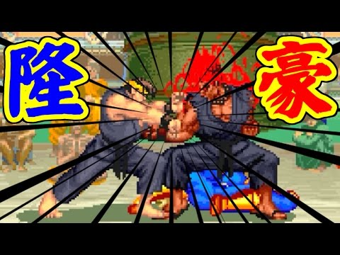 Ryu,Guile vs Akuma - SUPER STREET FIGHTER II Turbo [3DO]